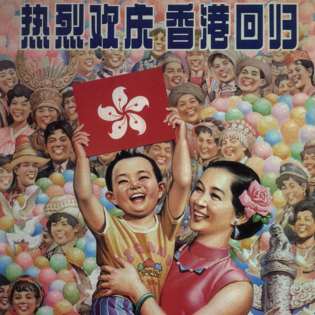 A Chinese propaganda poster showing an enthusiastic celebration after the return of Hong Kong to China in 1997.